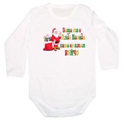 Бебешко боди Коледа Защо ми е Дядо Коледа като си имам ВУЙЧО