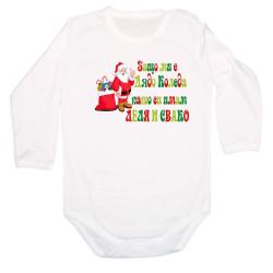 Бебешко боди Коледа Защо ми е Дядо Коледа като си имам леля и свако
