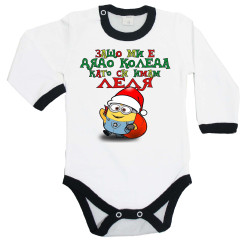Бебешко боди Коледа Защо ми е дядо коледа ЛЕЛЯ миньон