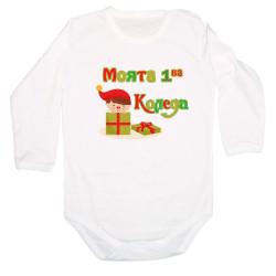 Бебешко боди Коледа Моята 1ва коледа ЕЛФ