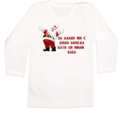 Бебешка тениска Коледа За какво ми е дядо коледа, като си имам БАБА