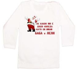 Бебешка тениска Коледа За какво ми е дядо коледа, като си имам БАБА и ЛЕЛЯ