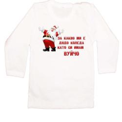 Бебешка тениска Коледа За какво ми е дядо коледа, като си имам ВУЙЧО