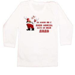 Бебешка тениска Коледа За какво ми е дядо коледа, като си имам ДЯДО