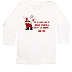Бебешка тениска Коледа За какво ми е дядо коледа, като си имам ЛЕЛЯ