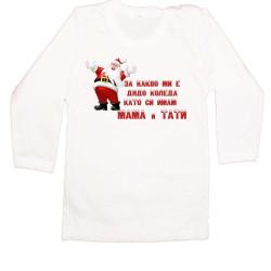 Бебешка тениска Коледа За какво ми е дядо коледа, като си имам МАМА И ТАТИ
