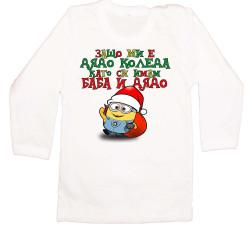 Бебешка тениска Коледа Защо ми е дядо коледа баба и дядо миньон