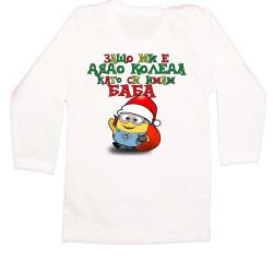 Бебешка тениска Коледа Защо ми е дядо коледа баба миньон