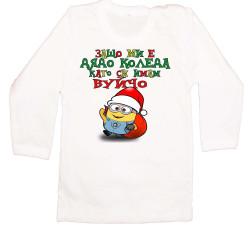 Бебешка тениска Коледа Защо ми е дядо коледа вуйчо миньон