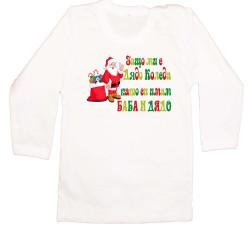 Бебешка тениска Коледа Защо ми е Дядо Коледа като си имам БАБА И ДЯДО