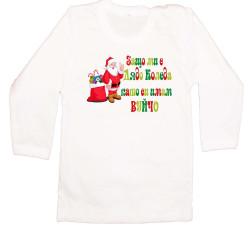 Бебешка тениска Коледа Защо ми е Дядо Коледа като си имам ВУЙЧО