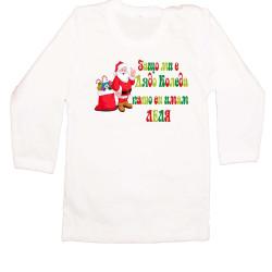 Бебешка тениска Коледа Защо ми е Дядо Коледа като си имам ЛЕЛЯ