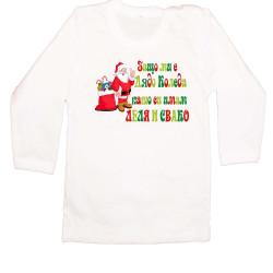 Бебешка тениска Коледа Защо ми е Дядо Коледа като си имам леля и свако