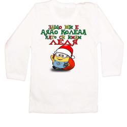 Бебешка тениска Коледа Защо ми е дядо коледа ЛЕЛЯ миньон