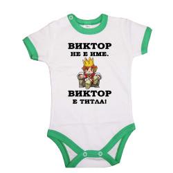 """Бебешко боди Викторов ден """"Виктор е титла (цар)"""""""