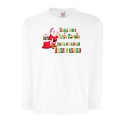 Детска тениска Коледа SANTA clause Защо ми е Дядо Коледа като си имам леля и свако
