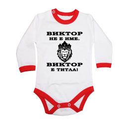"""Бебешко боди Викторов ден """"Виктор е титла (лъв)"""""""