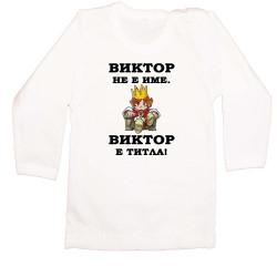 """Бебешка блуза с дълъг ръкав Викторов ден """"Виктор е титла (цар)"""""""