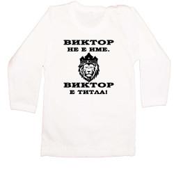 """Бебешка блуза с дълъг ръкав Викторов ден """"Виктор е титла (лъв)"""""""