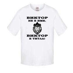 """Детска тениска с къс ръкав Викторов ден """"Виктор е титла (лъв)"""" - бяла"""