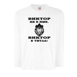 """Детска тениска с дълъг ръкав Викторов ден """"Виктор е титла (лъв)"""" - бяла"""
