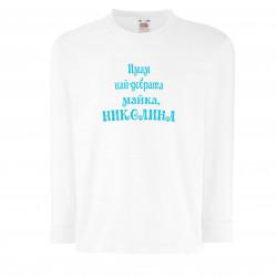 """Детска тениска с къс ръкав Никулден """"Най-добрата майка Николина"""" - бяла"""