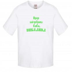 """Детска тениска с къс ръкав Никулден """"Най-добрата баба Николина"""" - бяла"""