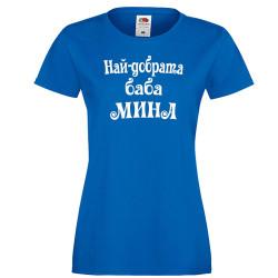 """Дамска тениска с къс ръкав Викторов ден """"Най-добрата баба Мина"""" - синя"""