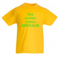 """Детска тениска с къс ръкав Никулден """"Най-добрият татко Николай"""" - бяла"""