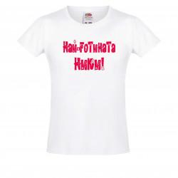 """Детска тениска с къс ръкав Никулден """"Най-готината Ники"""" - бяла"""