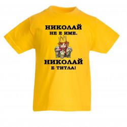 Детска тениска Никулден Николай е титла (цар)