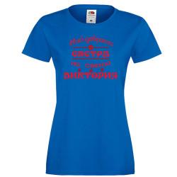 """Дамска тениска с къс ръкав Викторов ден """"Най-добрата сестра Виктория"""" - синя"""