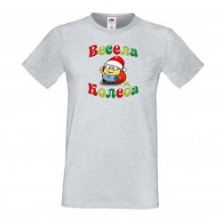 Мъжка тениска Коледа Весела Коледа миньон
