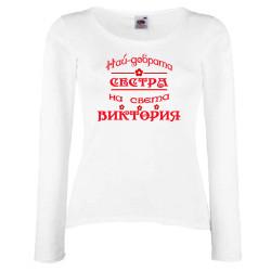 """Дамска тениска с дълъг ръкав Викторов ден """"Най-добрата сестра Виктория"""" - бяла"""