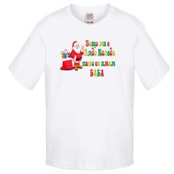 Детска тениска Коледа SANTA clause Защо ми е Дядо Коледа като си имам БАБА