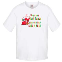 Детска тениска Коледа SANTA clause Защо ми е Дядо Коледа като си имам БАБА И ДЯДО