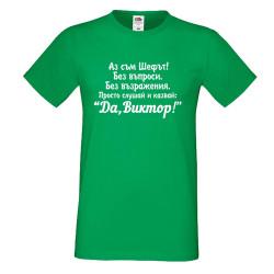 """Мъжка тениска с къс ръкав Викторов ден """"Да, Виктор"""""""