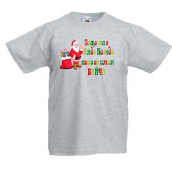 Детска тениска Коледа SANTA clause Защо ми е Дядо Коледа като си имам ВУЙЧО