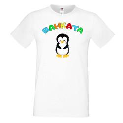 Мъжка тениска Ивановден Ванката пингвин