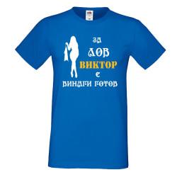 """Мъжка тениска с къс ръкав Викторов ден """"Виктор за лов винаги готов (жена)"""""""