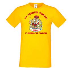 Мъжка тениска Ивановден За Ракия и Иван винаги готов