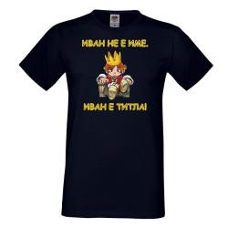 Мъжка тениска Ивановден Иван не е име, Иван е титла 1