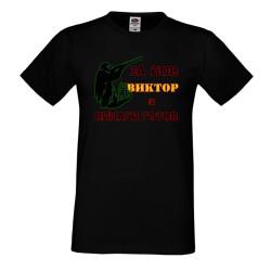 """Мъжка тениска с къс ръкав Викторов ден """"Виктор за лов винаги готов (ловец 2)"""" - черна"""