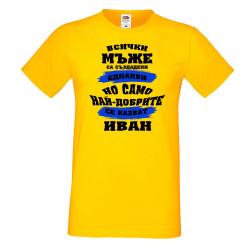 Мъжка тениска Ивановден най-добрите мъже се казват ИВАН