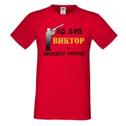 """Мъжка тениска с къс ръкав Викторов ден """"Виктор за лов винаги готов (ловец 3)"""""""