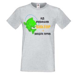 """Мъжка тениска с къс ръкав Викторов ден """"За риболов Виктор винаги готов 1"""" - светло сива"""