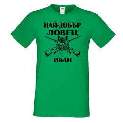 Мъжка тениска Ивановден Най-добър ловец ИВАН