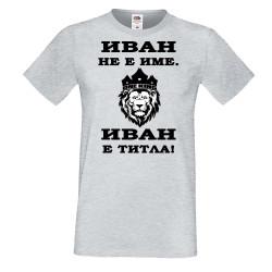 Мъжка тениска Ивановден ИВАН не е име, Иван е ТИТЛА 2