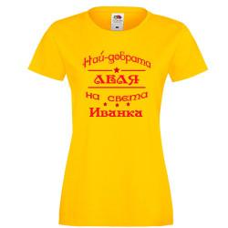 Дамска тениска Ивановден Най-добрата леля на света ИВАНКА