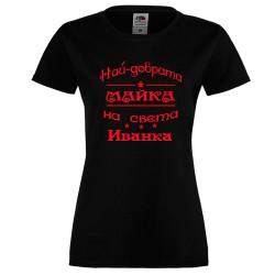 Дамска тениска Ивановден Най-добрата Майка на света ИВАНКА